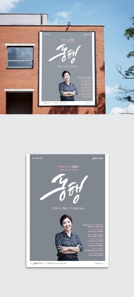 01-DongHaeng-poster