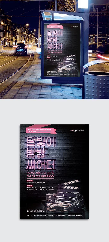 03-Moon-light-poster