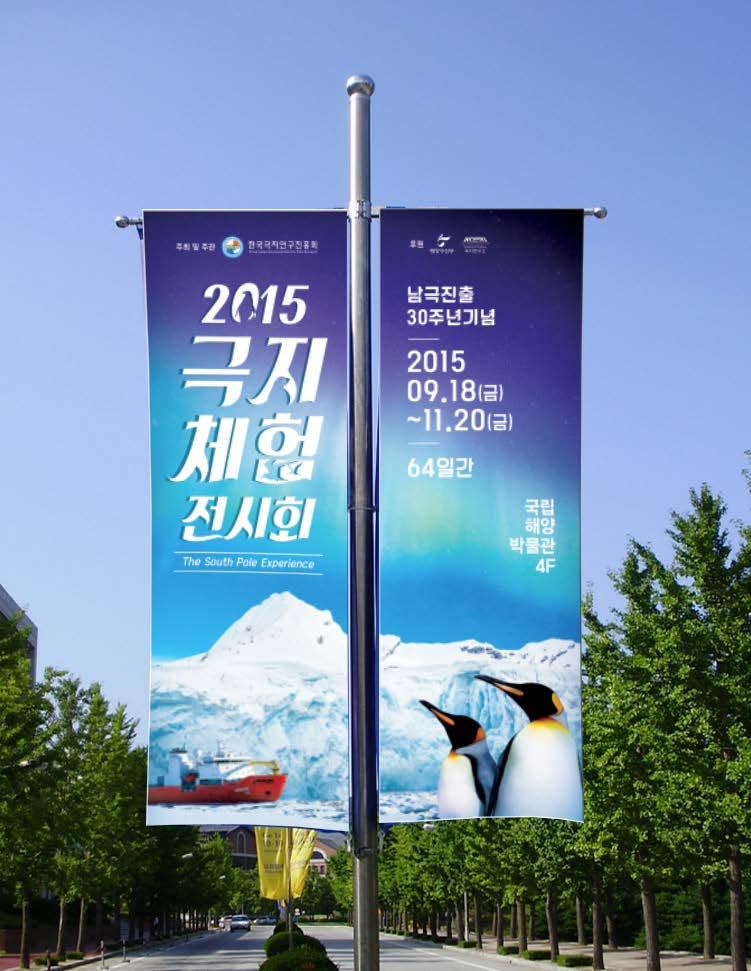 2015 Polar experience Exhibition Banner Pangpang_3