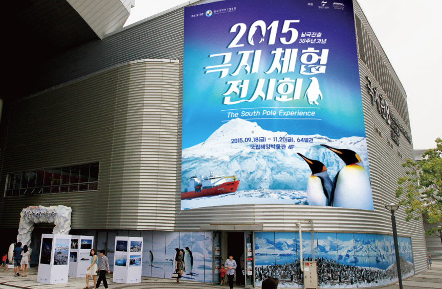 2015 Polar experience Exhibition Banner_22