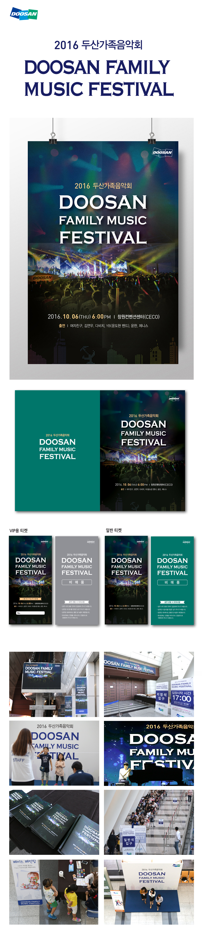 2016-doosan-family