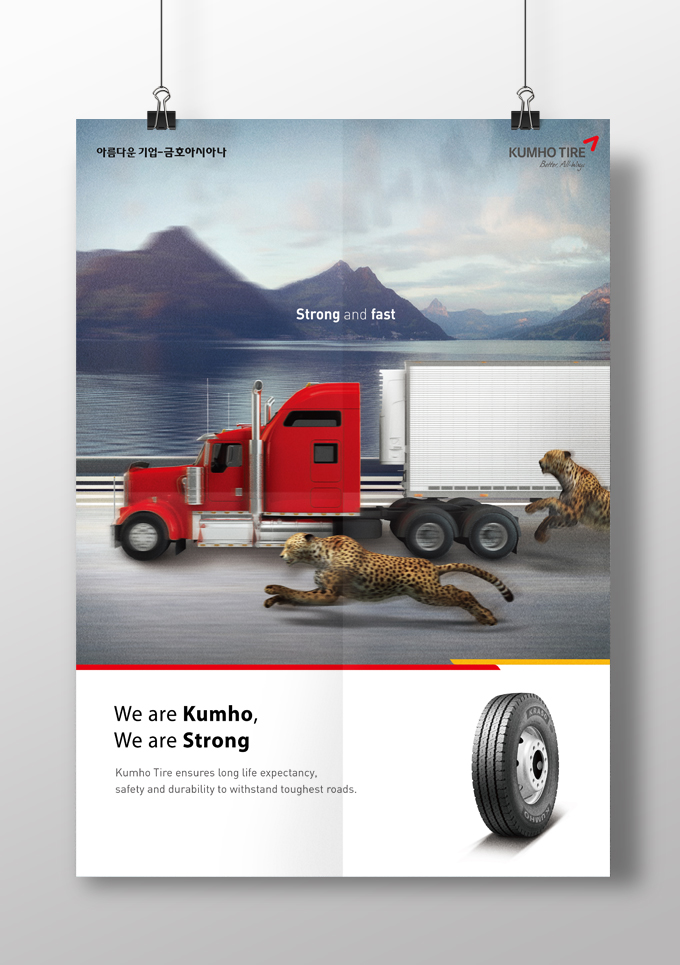kumho-tire-brand-placement3