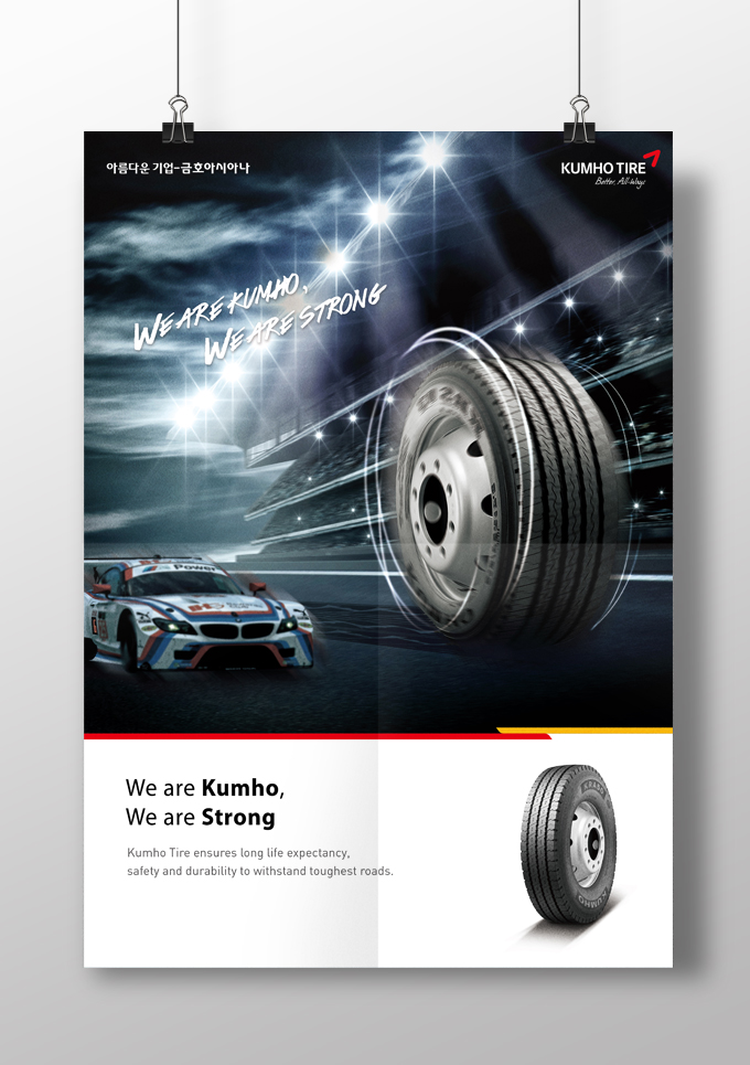 kumho-tire-brand-placement4