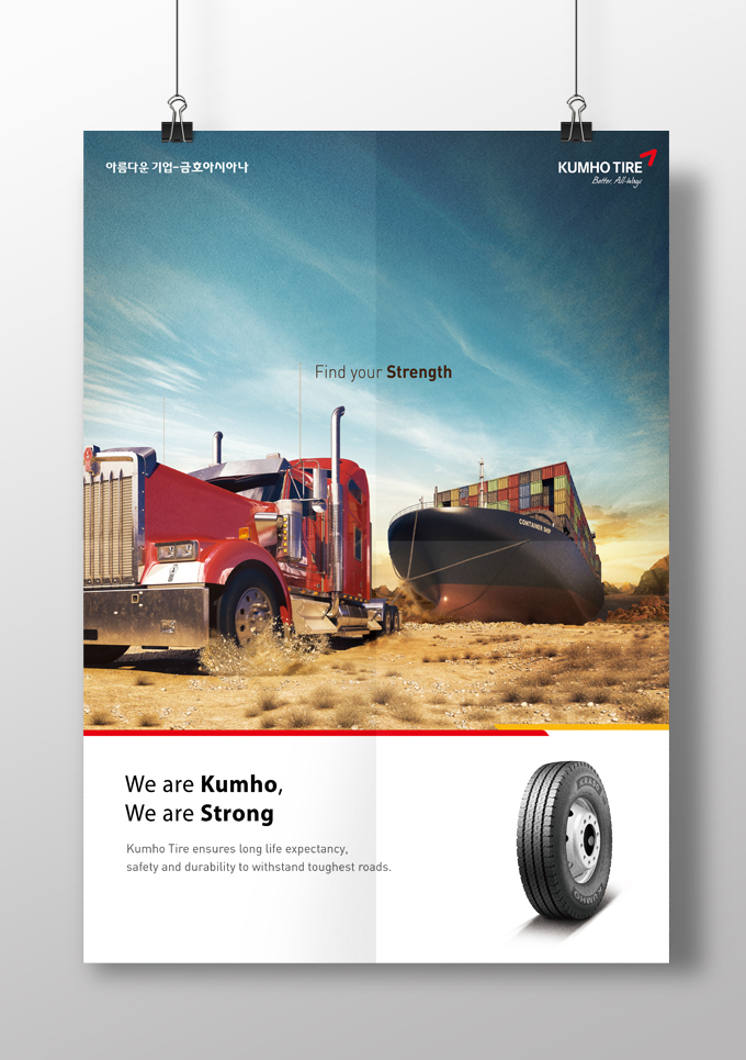 kumho-tire-brand-placement5
