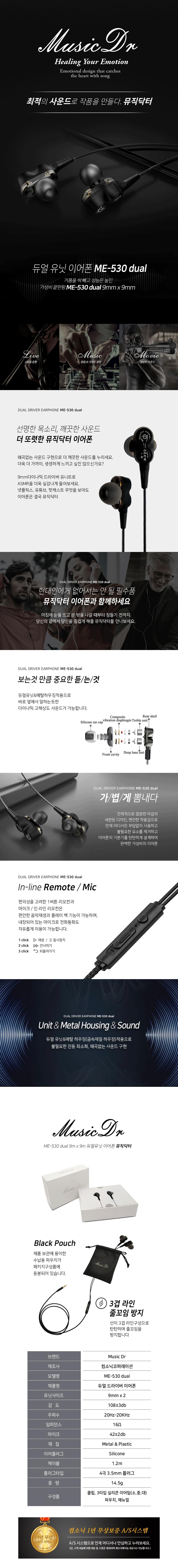 dual-earphone