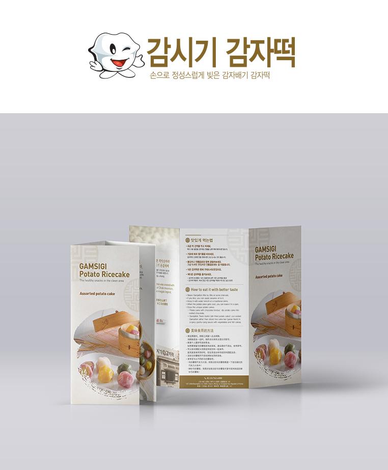 kamsigi leaflet